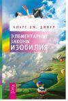Книга Элементарные законы Изобилия автора Клаус Джоул