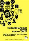 Книга Эмоциональные горки вокруг света автора Анна Фадеева-Файгенбаум