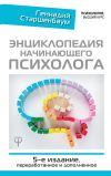 Книга Энциклопедия начинающего психолога автора Геннадий Старшенбаум