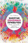 Книга Энергия полезных привычек автора Пит Лейбман