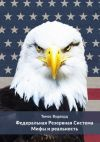 Книга Федеральная резервная система. Мифы и реальность автора Томас Вудворд