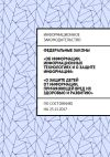 Книга Федеральные законы «Обинформации, информационных технологиях иозащите информации», «Озащите детей отинформации, причиняющей вред их здоровью иразвитию». Посостоянию на25.11.2017 автора Григорий Белонучкин