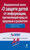 Книга Федеральный закон «О защите детей от информации, причиняющей вред их здоровью и развитию» автора  Коллектив авторов