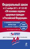 Книга Федеральный закон «Об основах охраны здоровья граждан в Российской Федерации». По состоянию на 2012 год автора  Коллектив авторов