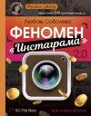 Книга Феномен «Инстаграма» 2.0. Все новые фишки автора Любовь Соболева