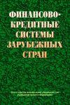 Книга Финансово-кредитные системы зарубежных стран автора  Коллектив авторов
