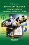 Книга Финансово-правовое регулирование платежных и расчетных систем автора Елена Губенко