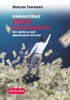Книга Финансовые сверхвозможности. Как пробить свой финансовый потолок автора Максим Темченко