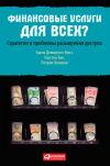 Книга Финансовые услуги для всех? Стратегии и проблемы расширения доступа автора Ашли Демиргюч-Кунт