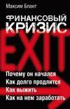 Книга Финансовый кризис автора Максим Блант