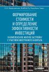 Книга Формирование стоимости и определение эффективности инвестиций автора Наталия Барановская