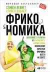 Книга Фрикономика: Экономист-хулиган и журналист-сорвиголова исследуют скрытые причины всего на свете автора Стивен Левитт