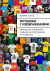 Книга Футболки сизображениями автора Валерий Усиков
