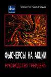 Книга Фьючерсы на акции. Руководство трейдера автора Чарльз Сайди