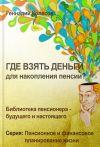 Книга Где взять деньги для накопления пенсии? автора Геннадий Колесов
