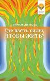 Книга Где взять силы, чтобы жить? автора Маруся Светлова