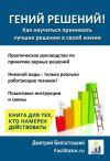 Книга Гений решений! автора Дмитрий Белостоцкий