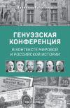 Книга Генуэзская конференция в контексте мировой и российской истории автора Валентин Катасонов