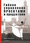 Книга Гибкое управление проектами и продуктами автора Борис Вольфсон