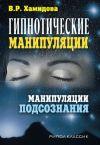 Книга Гипнотические манипуляции. Манипуляции подсознания автора Виолетта Хамидова