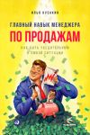 Книга Главный навык менеджера по продажам. Как быть убедительным в любой ситуации автора Илья Кусакин