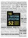 Книга Год с Питером Друкером: 52 недели тренировки эффективного руководителя автора Джозеф Мачиариелло
