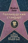 Книга Голливудский стандарт: Как написать сценарий для кино и ТВ, который купят автора Майкл Хейг