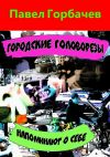 Книга Городские головорезы напоминают о себе автора Павел Горбачев