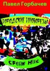 Книга Городские головорезы срединас автора Павел Горбачев