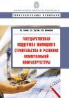 Книга Государственная поддержка жилищного строительства и развития коммунальной инфраструктуры автора Сергей Сиваев