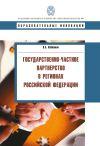 Книга Государственно-частное партнерство в регионах Российской Федерации автора Виктор Кабашкин