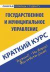 Книга Государственное и муниципальное управление автора  Коллектив авторов