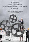 Книга Государственное территориальное управление в России автора Константин Черкасов