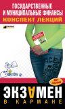 Книга Государственные и муниципальные финансы: конспект лекций автора Мария Новикова