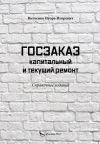 Книга Госзаказ. Капитальный и текущий ремонт автора Игорь Вотченко