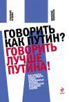 Книга Говорить как Путин? Говорить лучше Путина! автора Валерий Апанасик
