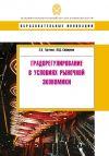 Книга Градорегулирование в условиях рыночной экономики автора Эдуард Трутнев