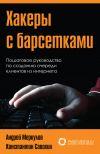 Книга Хакеры с барсетками. Пошаговая инструкция по созданию очереди клиентов из интернета автора Андрей Меркулов