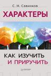 Книга Характеры. Как изучить и приручить автора Станислав Савинков