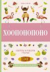 Книга Хоопонопоно. Секреты и рецепты счастья автора Эмма Ларсон
