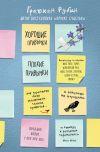 Книга Хорошие привычки, плохие привычки. Как перестать быть заложником плохих привычек и заменить их хорошими автора Гретхен Рубин