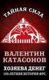 Книга Хозяева денег. 100-летняя история ФРС автора Валентин Катасонов
