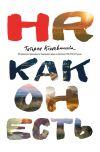Книга HR как он есть автора Татьяна Кожевникова