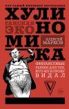 Книга Хулиномика. Хулиганская экономика. Финансовые рынки для тех, кто их в гробу видал автора Алексей Марков