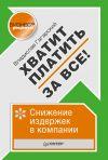 Книга Хватит платить за все! Снижение издержек в компании автора Владислав Гагарский