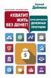 Книга #Хватит жить без денег! Перекодирование денежных программ автора Евгений Дейнеко