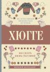 Книга Хюгге: как сделать жизнь счастливой автора Матильда Андерсен