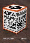 Книга Идеальный маркетинг: О чем забыли 98% маркетологов автора Нирадж Давар