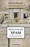 Книга Иерусалимский храм как финансовый центр автора Валентин Катасонов