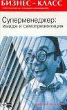 Книга Имидж и самопрезентация в бизнесе автора А. Альтшуллер